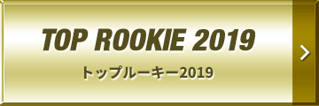 TOP ROOKIE 2019 | トップルーキー2019