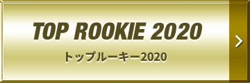 TOP ROOKIE 2020 | トップルーキー2020